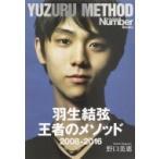 羽生結弦 王者のメソッド 2008-2016 / 野口美惠  〔本〕