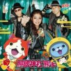 キング・クリームソーダ. / 照國神社の熊手(CD+DVD) 国内盤 〔CD Maxi〕