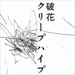 クリープハイプ / 破花  〔CD Maxi〕