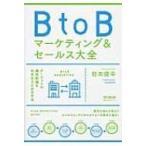 BtoBマーケティング & セールス大全 DO BOOKS / 岩本俊幸  〔本〕