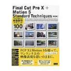 Final Cut Pro X+Motion 5 Standard Techniques プロが教える映像制作テクニック100 / 石坂アツシ  〔本〕
