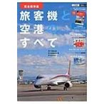 旅客機と空港のすべて 完全保存版 Jtbの交通ムック / 雑誌  〔ムック〕