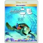 Disney / ファインディング・ニモ MovieNEX MovieNEX[ブルーレイ+DVD]  〔BLU-RAY DISC〕