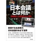 日本会議とは何か 「憲法改正」に突き進むカルト集団 合同ブックレット / 上杉聰  〔本〕
