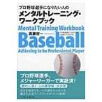 プロ野球選手になりたい人のメンタルトレーニング・ワークブック / 高妻容一  〔本〕