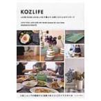 KOZLIFE LOVE FOOD LOVE LIFEで暮らす、北欧スタイルのアイディア / Kozlife  〔本〕