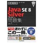 """徹底攻略Java SE 8 Silver問題集 """"1Z0‐808""""対応 / 志賀澄人  〔本〕"""