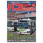 バスマガジン Vol.75 バスマガジンmook / ベストカー  〔ムック〕