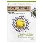 ブラウン一般化学 1 物質の構造と性質 / 荻野和子  〔本〕