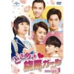 ときめき旋風ガール DVD-SET1  〔DVD〕