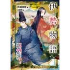 伊勢物語 平安の姫君たちが愛した最強の恋の教科書 ストーリーで楽しむ日本の古典 / 石崎洋司  〔全集・双書