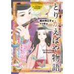 とりかえばや物語 男装の美少女と、姫君になった美少年 ストーリーで楽しむ日本の古典 / 越水利江子  〔全集