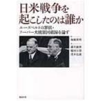日米戦争を起こしたのは誰か ルーズベルトの罪状・フーバー大統領回顧録を論ず / 藤井厳喜  〔本〕