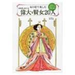ぬり絵で楽しむ日本史に出てくる偉大な賢女20人 塗る楽しさ色彩のパワーで心の癒しと潤いを / 源明輝  〔単