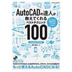 Auto Cadの達人が教えてくれるベストテクニック100 (Auto Cad2016対応) エクスナレッジムック / 鈴木裕二  〔ムック