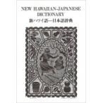 新ハワイ語‐日本語辞典 / 西沢佑  〔辞書・辞典〕