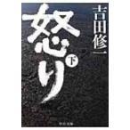 怒り 下 中公文庫 / 吉田修一 ヨシダシュウイチ  〔文庫〕