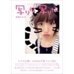 高橋みなみ AKB48 卒業フォト日記 「写りな、写りな」 / 高橋みなみ (AKB48) タカハシミナミ  〔本〕