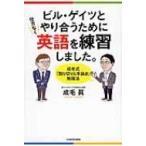 HMV&BOOKS online Yahoo!店で買える「ビル・ゲイツとやり合うために仕方なく英語を練習しました。 / 成毛眞 〔本〕」の画像です。価格は1,404円になります。