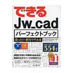 できるJw_cadパーフェクトブック困った! & 便利ワザ大全 できるパーフェクトブック / 稲葉幸行  〔本〕