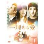 一理ある愛 DVD-BOX1  〔DVD〕