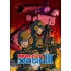 ガンダム / 機動戦士ガンダム THE ORIGIN III 暁の蜂起  〔DVD〕