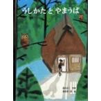 うしかたとやまうば 日本の昔話 こどものとも日本の昔話10のとびら / 瀬田貞二  〔絵本〕