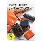 ファスナー仕立てのレザークラフト Step Up Series / Books2  〔本〕