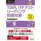 TOEFL ITPテストリーディング問題攻略 TOEFLテスト大戦略シリーズ / 旺文社  〔本〕