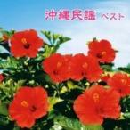 純邦楽 / キング・スーパー・ツイン・シリーズ: : 沖縄民謡 ベスト  〔CD〕