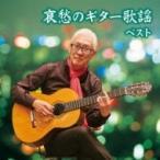 斉藤功 / キング・スーパー・ツイン・シリーズ: : 哀愁のギター歌謡 ベスト  〔CD〕