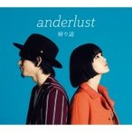 anderlust / 帰り道  〔CD Maxi〕