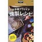 お手軽アウトドア燻製レシピ PEAKS BOOKS / 小雀陣二  〔本〕