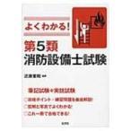よくわかる!第5類消防設備士試験 / 近藤重昭  〔本〕