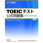 TOEICテスト公式問題集 新形式問題対応編 / Educational Testing Service  〔本〕