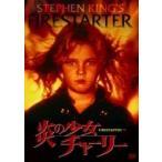 映画 (Movie) / 炎の少女チャーリー  〔DVD〕
