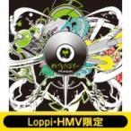カイワレハンマー / Prequel 【Loppi・HMV限定盤】  〔CD〕