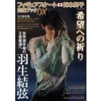 フィギュアスケート日本男子応援ブックDX DIA Collection / 雑誌  〔ムック〕