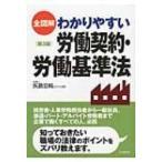 全図解 わかりやすい労働契約・労働基準法 / 矢島忠純  〔本〕