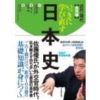 いっきに学び直す日本史 近代・現代 実用編 / 安藤達朗  ...