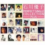 石川優子 イシカワユウコ / パーフェクト・シングル・コレクションplus  〔SHM-CD〕
