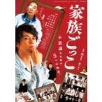 家族ごっこ  〔DVD〕
