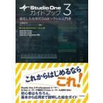 Studio One 3ガイドブック 進化した次世代DAWソフトの入門書 / 近藤隆史  〔本〕