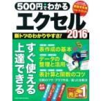500円でわかるエクセル2016 コンピュータムック500円シリーズ / 学研プラス  〔ムック〕
