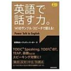 HMV&BOOKS online Yahoo!店で買える「英語で話す力。 141のサンプル・スピーチで鍛える! / 長尾和夫 〔本〕」の画像です。価格は2,592円になります。