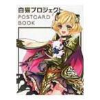 白猫プロジェクトPOSTCARD BOOK / コロプラ  〔本〕