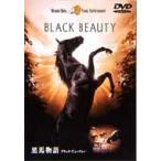 黒馬物語 ブラックビューティー  〔DVD〕