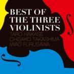 葉加瀬太郎 / 高嶋ちさ子 / 古澤巌 / Best Of The Three Violinists 国内盤 〔CD〕