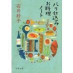 パリ仕込みお料理ノート 文春文庫 / 石井好子  〔文庫〕