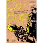�ⶶ���� / Cu-bop:  Cuba-new York Music Documentary  ��DVD��